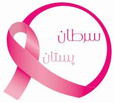 نماد سرطان پستان