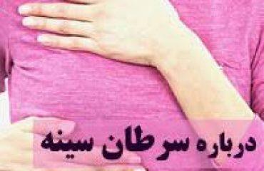 درباره سرطان سینه